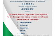 Конкурс на проф. Касабов за учебната 2020/2021 г.