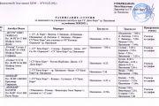 Разписание на училищните автобуси - в сила от 12.04.21 г.